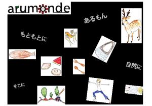 arumonde-osasoi_03