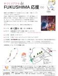 手づくりアクセ de FUKUSHIMA 応援〈1〉