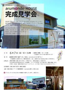 20150607arumondehouse