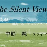 The Silent Views 中筋純さんスライドトーク